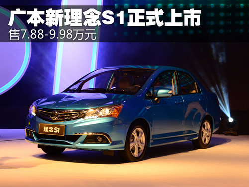 广本新理念S1正式上市 售7.88-9.98万元
