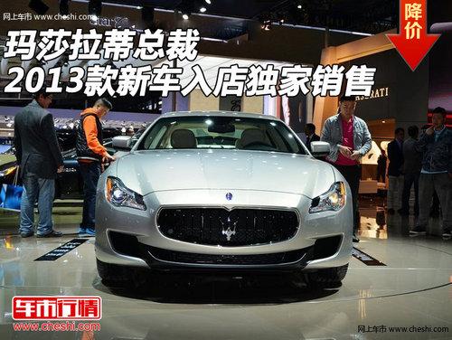玛莎拉蒂总裁 2013款新车入店独家销售 高清图片
