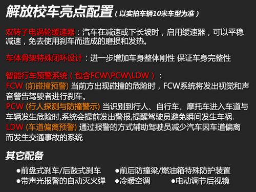 校车也分高低配 中国一汽解放校车实拍