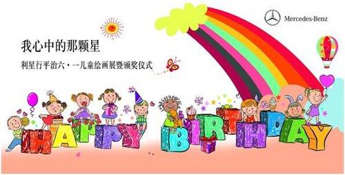 利星行平治六一儿童绘画展即将缤纷上演_奔驰e级_北京
