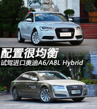 配置很均衡 试驾进口奥迪A6/A8L Hybrid