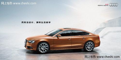 奥迪A5风尚版车型正式上市