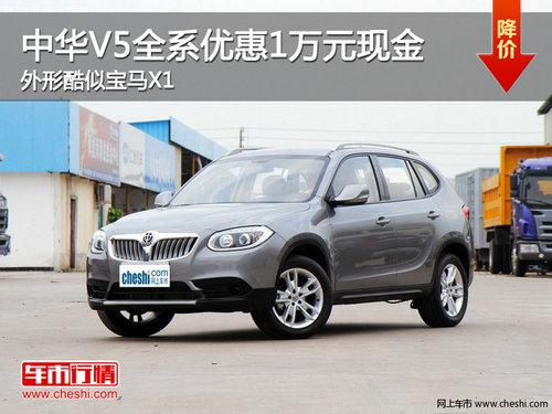 中华V5全系优惠1万元现金 外形酷似宝马X1