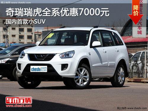 奇瑞瑞虎全系优惠7000元 国内首款小SUV