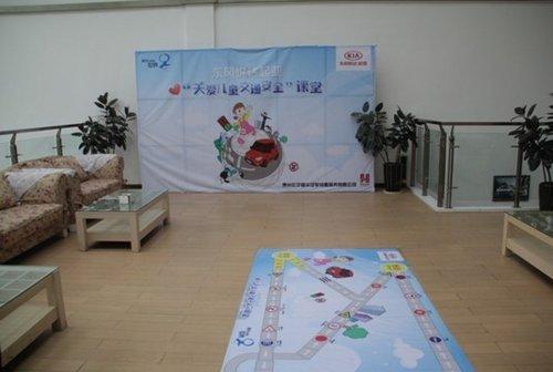 宏宇起亚六一儿童节关爱儿童安全讲堂