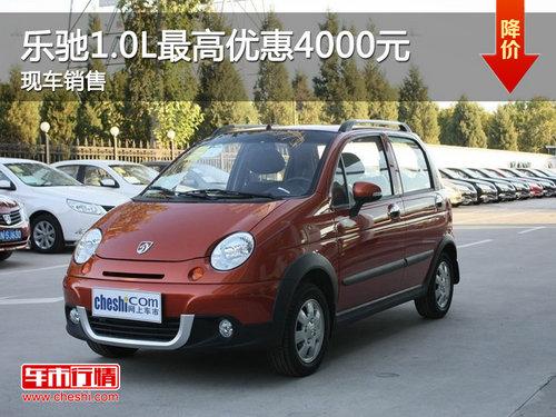 乐驰1.0L 运城最高优惠4000元 现车销售高清图片