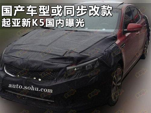 国产车型或同步改款 起亚新K5国内曝光