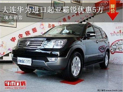 大连华为进口起亚霸锐优惠5万元 现车销售