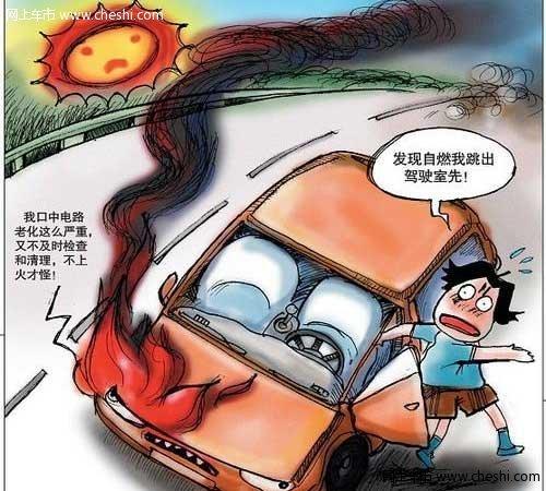 吉林火灾事故 敲响夏季开车安全警钟_吉林车市