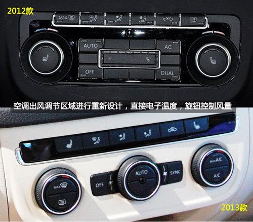新款途观的空调控制面板进行了重新设计,在整体中控保持不变的情况