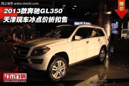 2013款奔驰GL350 天津现车冰点价折扣售