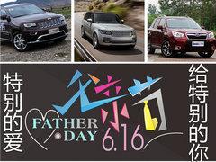 特别的爱给特别的你 父亲节SUV/用品推荐