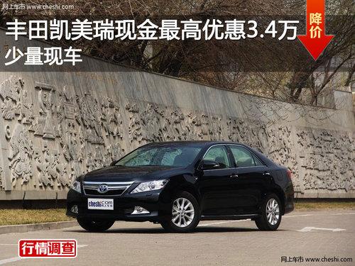 丰田凯美瑞现金优惠3.4万 店内少量现车