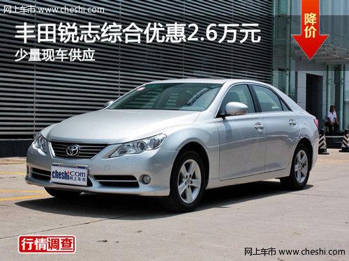 丰田锐志综合优惠2.6万元 少量现车供应