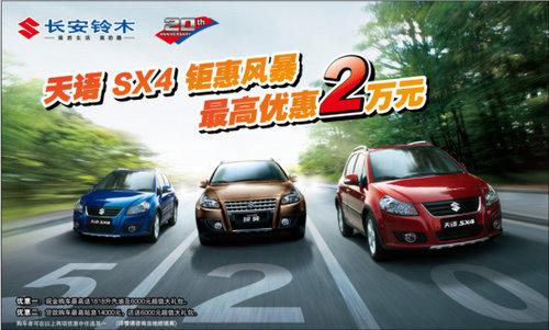 天语SX4钜惠风暴超值活动 最高优惠2万