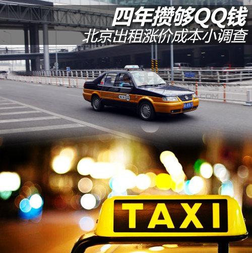 四年攒够QQ钱 北京出租涨价成本小调查
