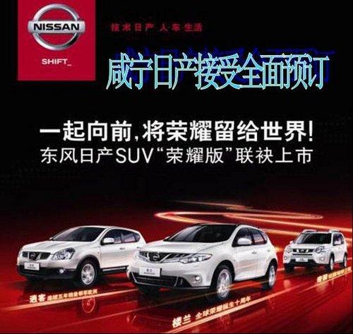 东风日产SUV荣耀版联袂上市 咸宁可预订