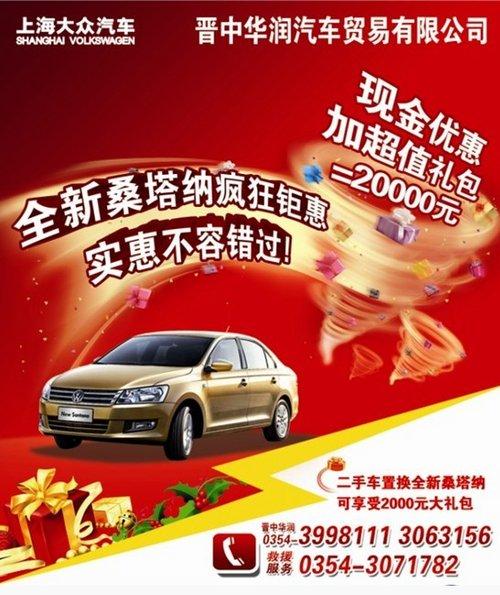 上海大众新桑塔纳疯狂钜惠 实惠不能错