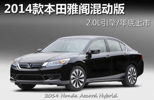 2014本田雅阁混动版 2.0L引擎/年底上市