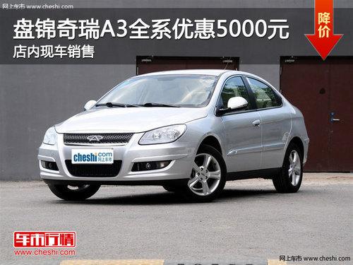 盘锦奇瑞A3全系优惠5000元 店内现车销售