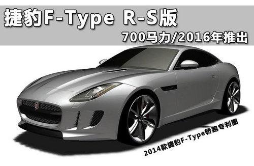 捷豹F-Type R-S版 700马力/2016年推出