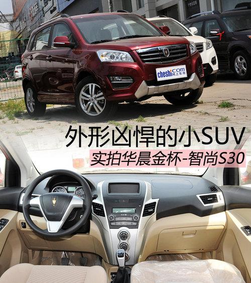 外形凶悍的小SUV 实拍华晨金杯-智尚S30