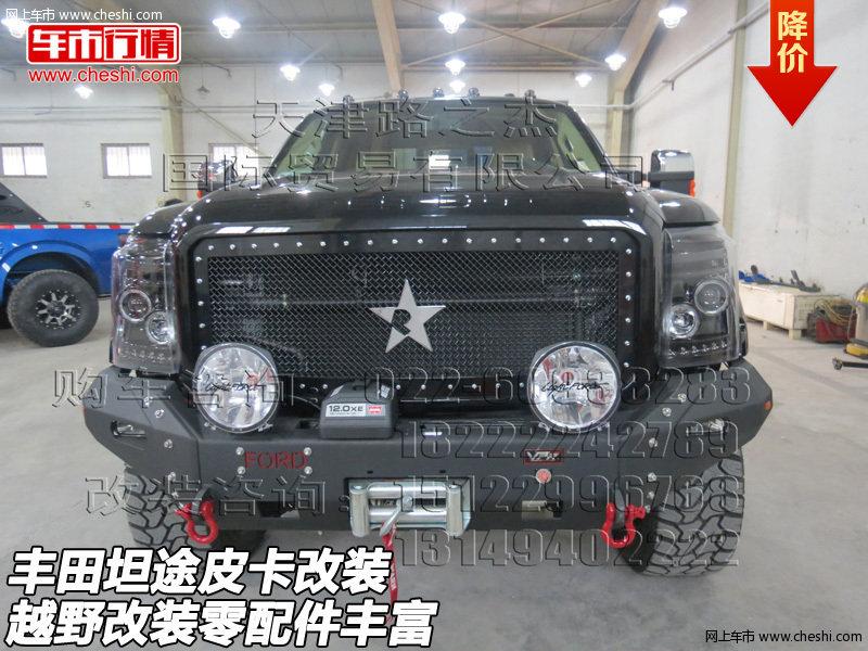 丰田坦途皮卡改装 越野改装零配件丰富