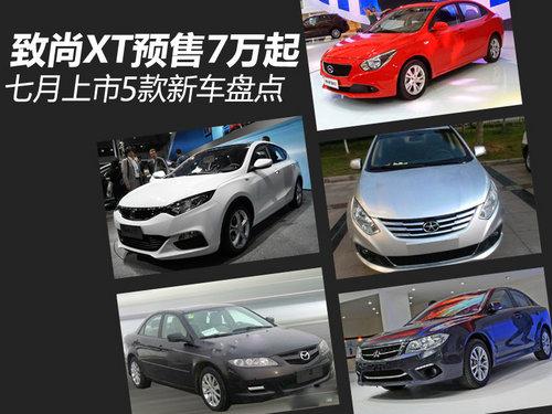 致尚XT预售7万起 七月上市5款新车盘点