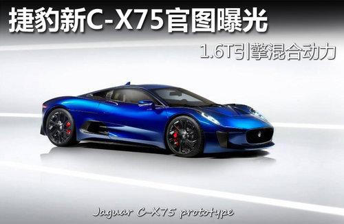 捷豹新C-X75官图首曝 1.6T引擎混合动力