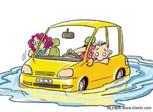 绍兴汽车网 车辆进水
