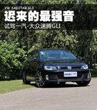 迟来的最强音 试驾一汽-大众新速腾GLI