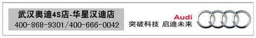 """华星汉迪奥迪A5 冰点""""暑价""""9折销售"""