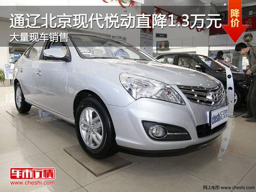 通辽北京现代 悦动优惠1.3万 现车销售