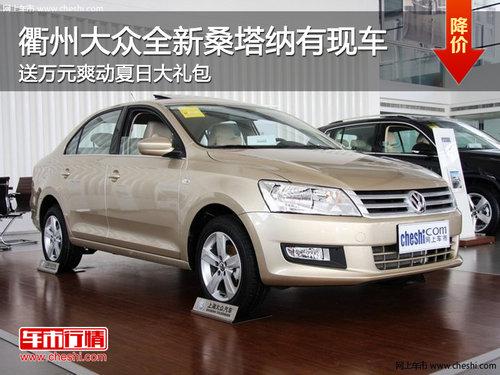 衢州上海大众新桑塔纳享万元礼包 有现车
