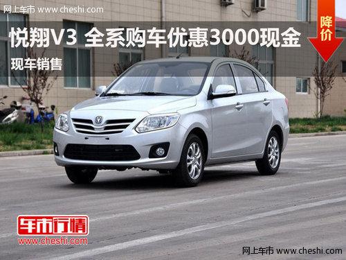 鄂尔多斯 悦翔V3 全系购车优惠3000现金