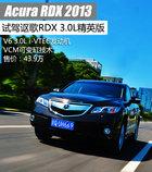 试讴歌RDX 3.0L两驱精英版