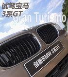 最真实的驾驶感受 试驾进口宝马新3系GT