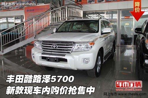 丰田酷路泽5700  新款现车内购价抢售中