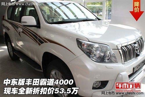 中东版丰田霸道4000  全新折扣价53.5万