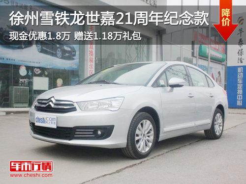 徐州神龙东风雪铁龙4S店