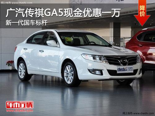 广汽传祺GA5现金优惠一万 新一代国车标杆