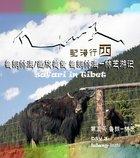 鲁朗林海/藏族美食 鲁朗林海-林芝游记