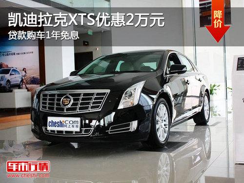 凯迪拉克XTS优惠2万元 贷款购车1年免息
