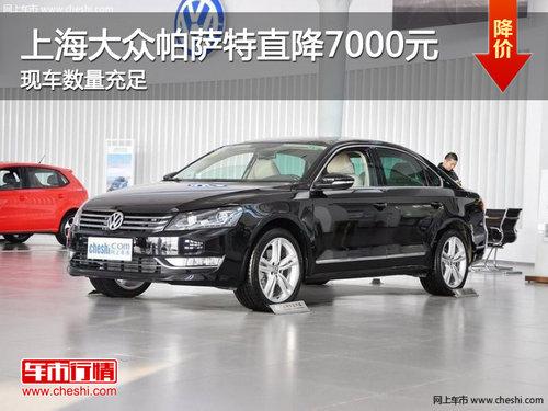 邯郸上海大众帕萨特直降7000元 有现车