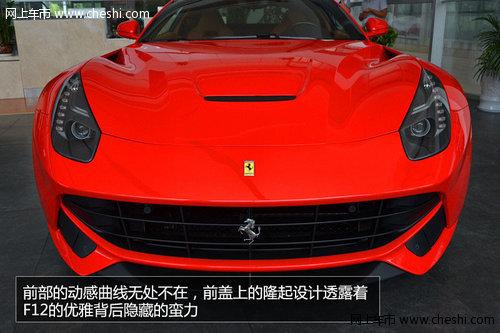 法拉利新旗舰 F12 berlinetta南昌实拍