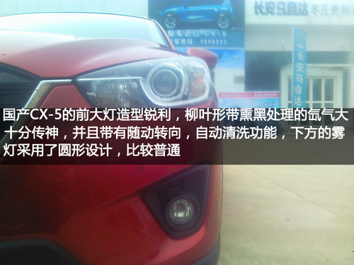 原汁原味 实力不凡-枣庄抢鲜实拍国产马自达CX-5