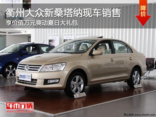 衢州上海大众桑塔纳现车销售 送万元礼包