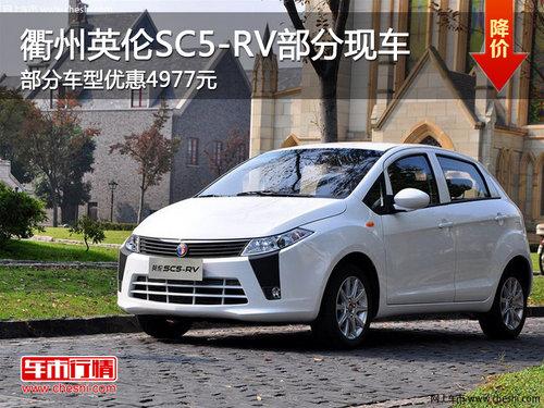 衢州英伦SC5-RV最高优惠4977元 现车销售