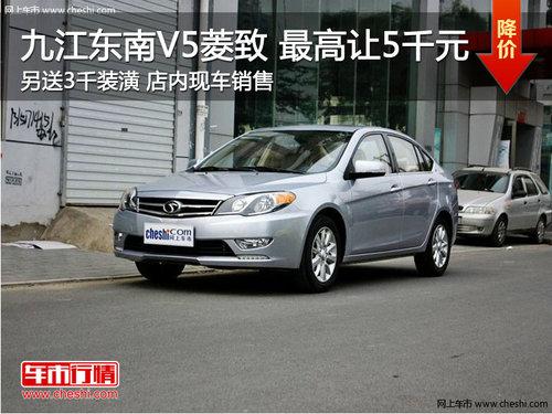 编辑从九江庆源东南汽车4S店获悉,近期购买东南V5菱致最高优惠高清图片