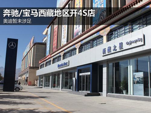 奔驰/宝马西藏地区开4S店 奥迪暂未涉足